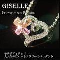 【GISELLE(ジゼル)】モテ系!!大人気デザイン♪ハートとシャンパン&ピンクのフラワーペンダント♪